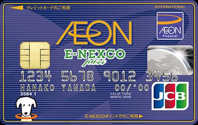 イオンカードETC一体型カード