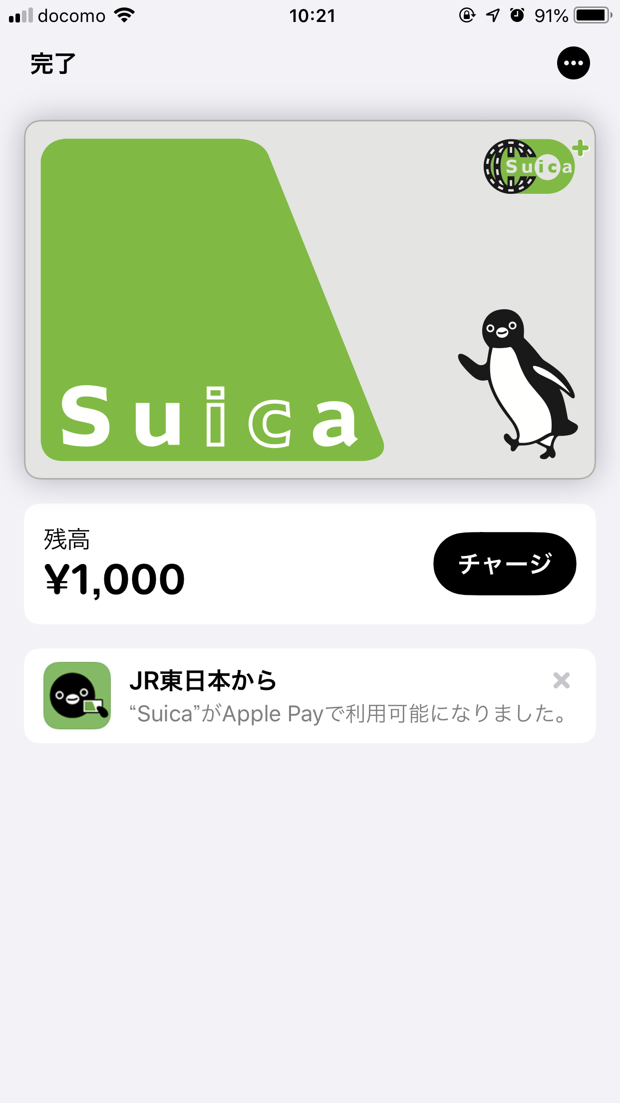 Apple PayでSuicaにチャージする方法