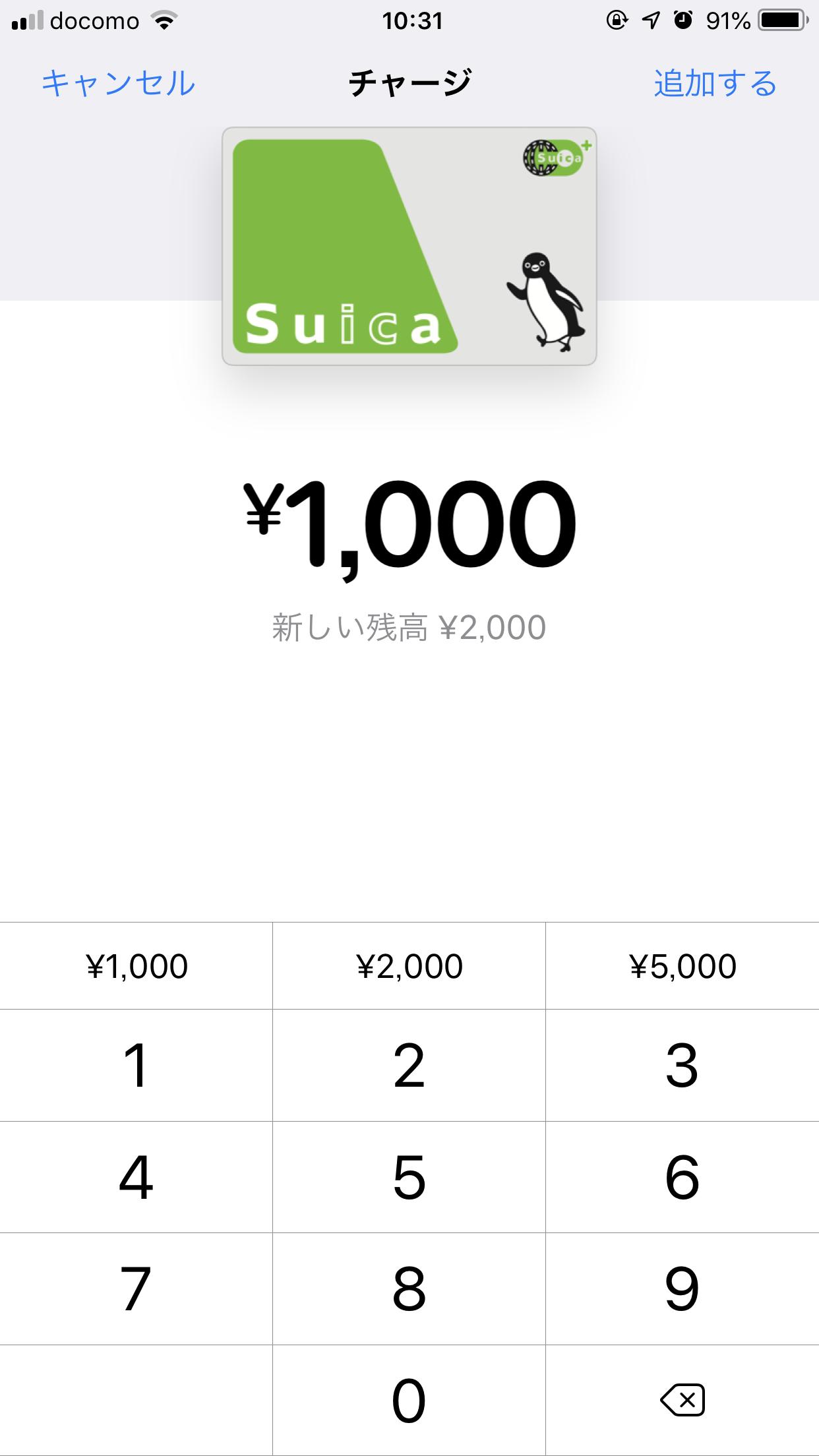 Apple payでSuicaにチャージが完了した画面