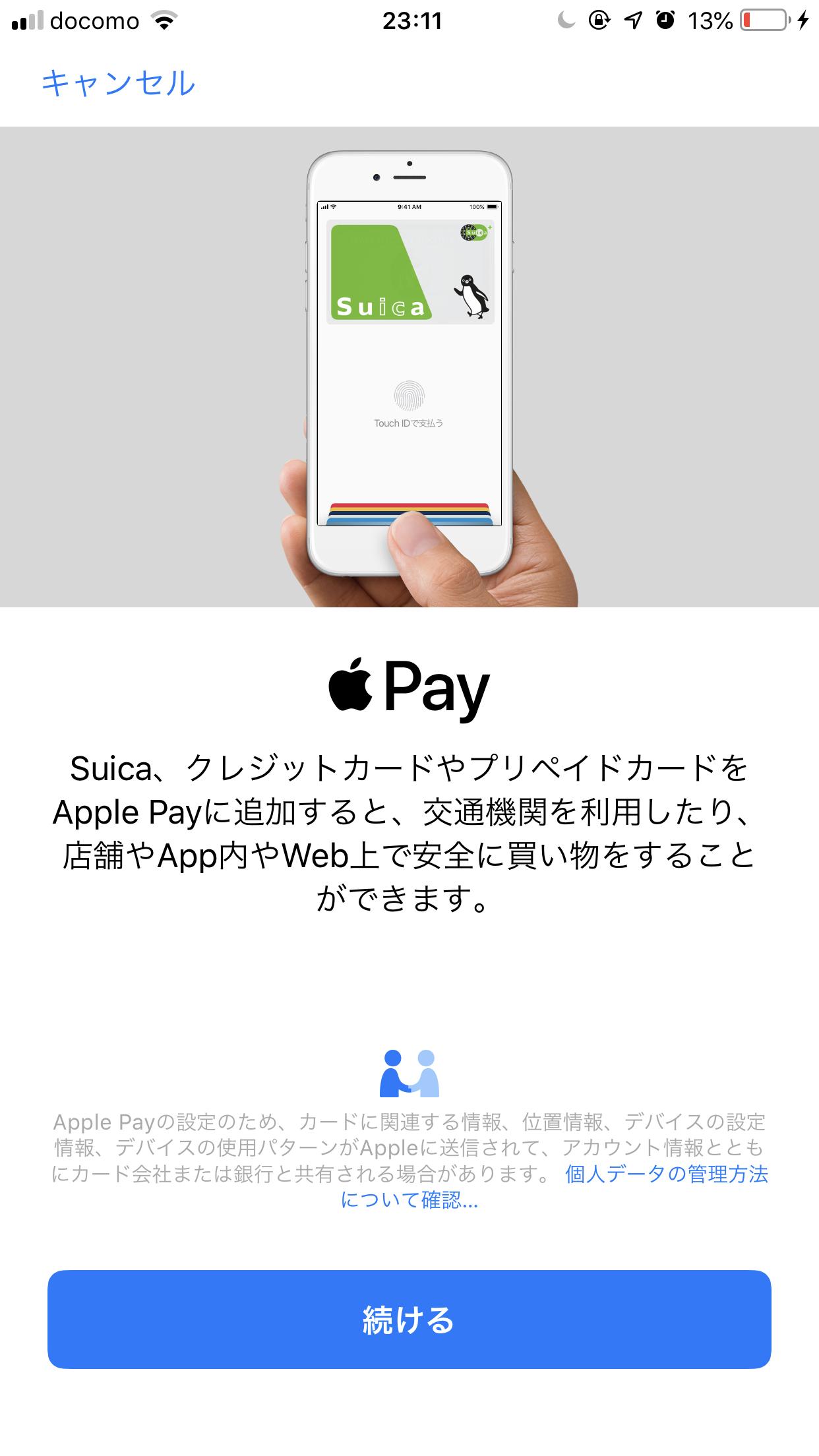 Apple pay紹介画面