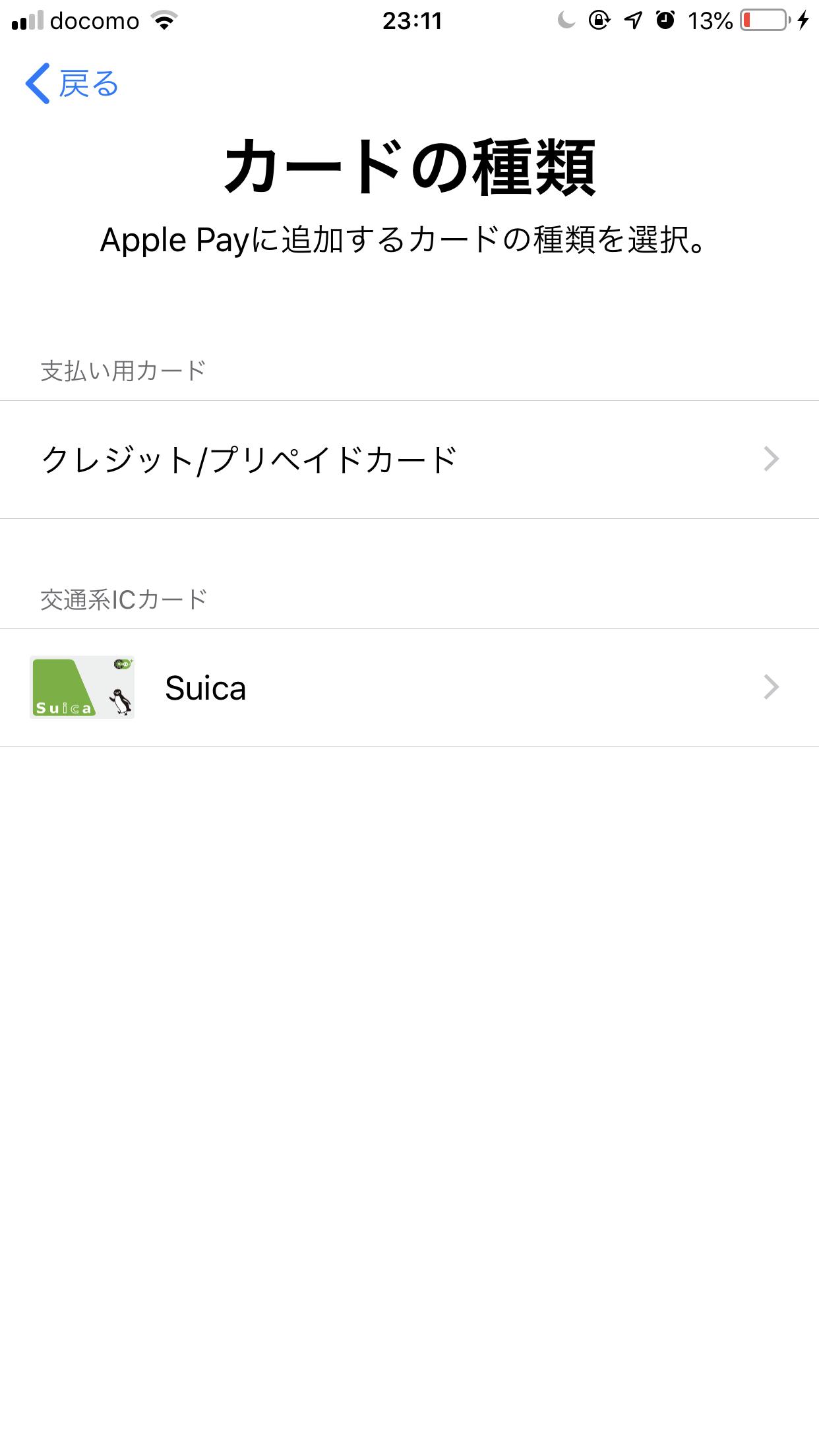 Apple payにカードの種類追加する画面