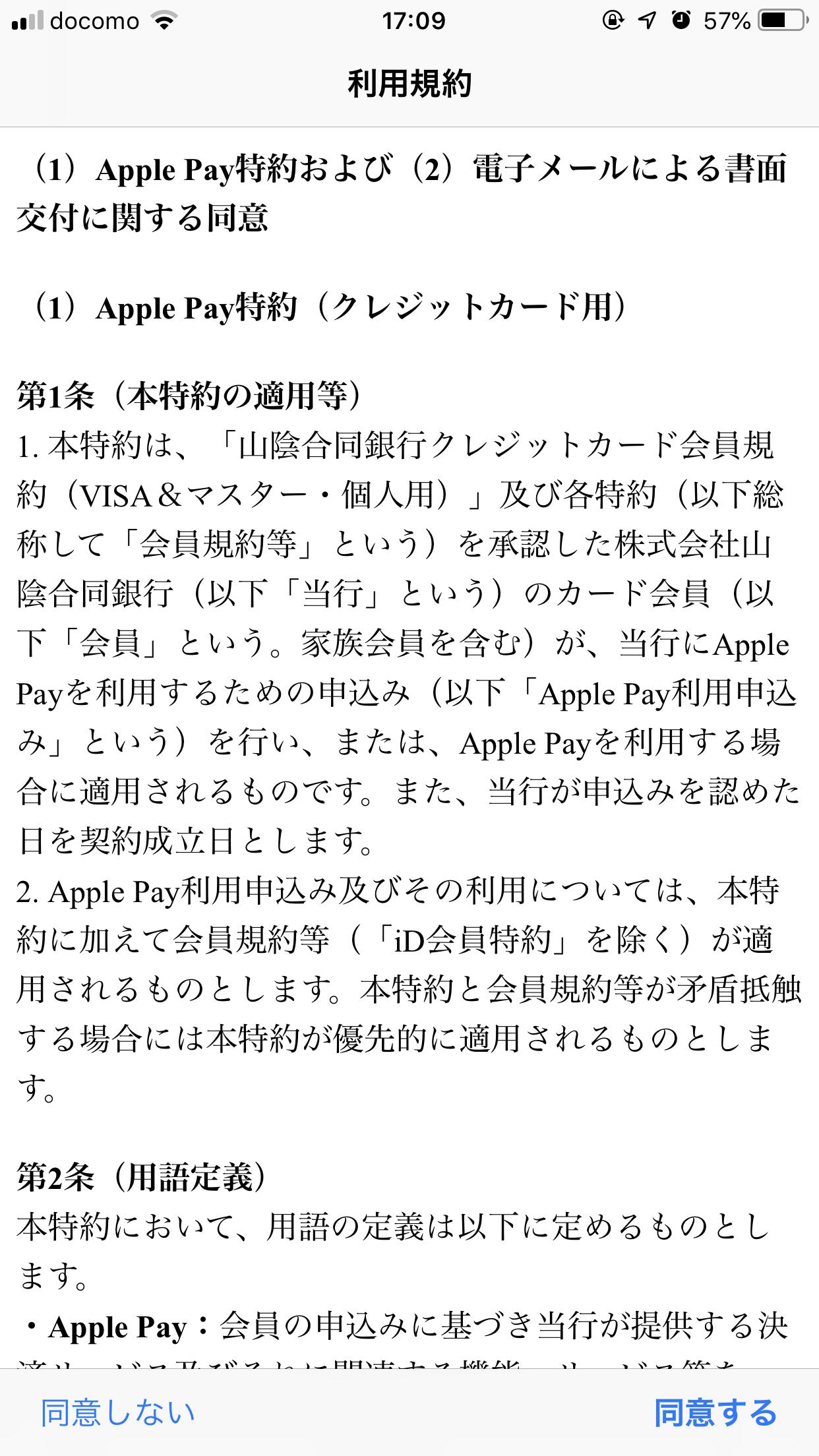 Apple Payの利用規約同意画面