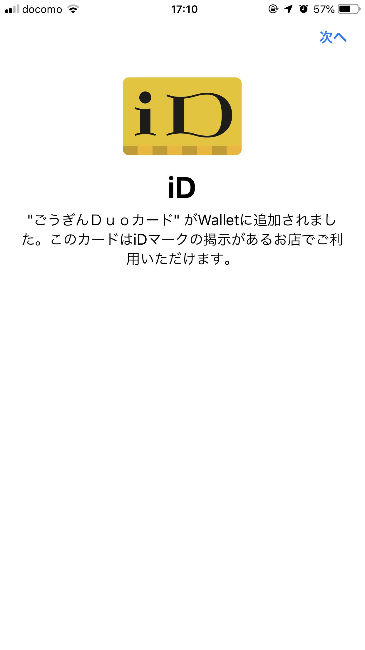 Apple PayのWallet追加完了画面