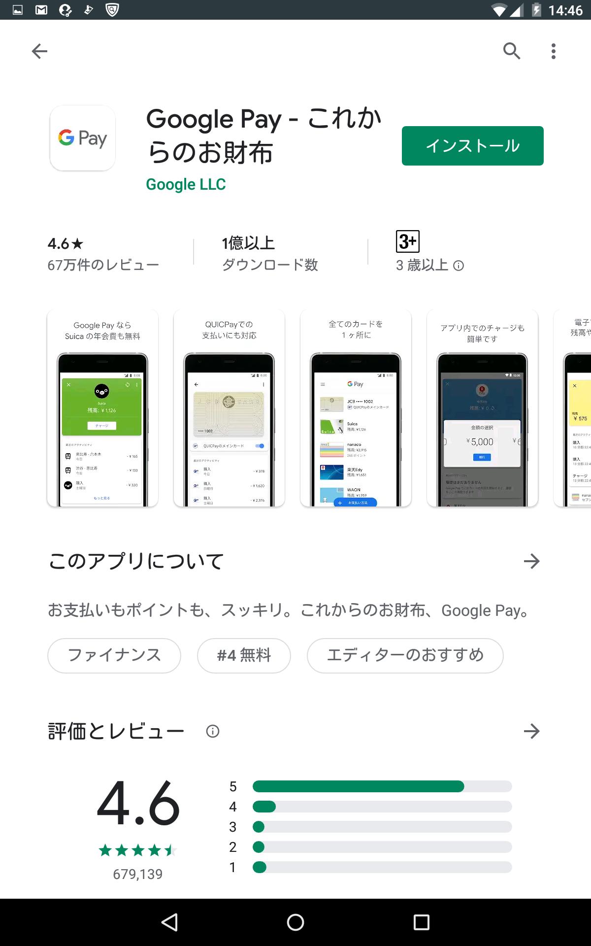 Google payアプリのダウンロード