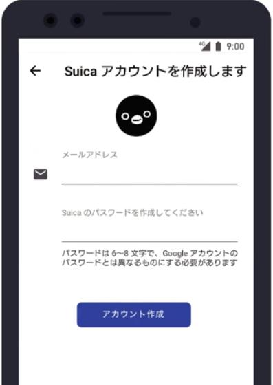 Suica登録画面