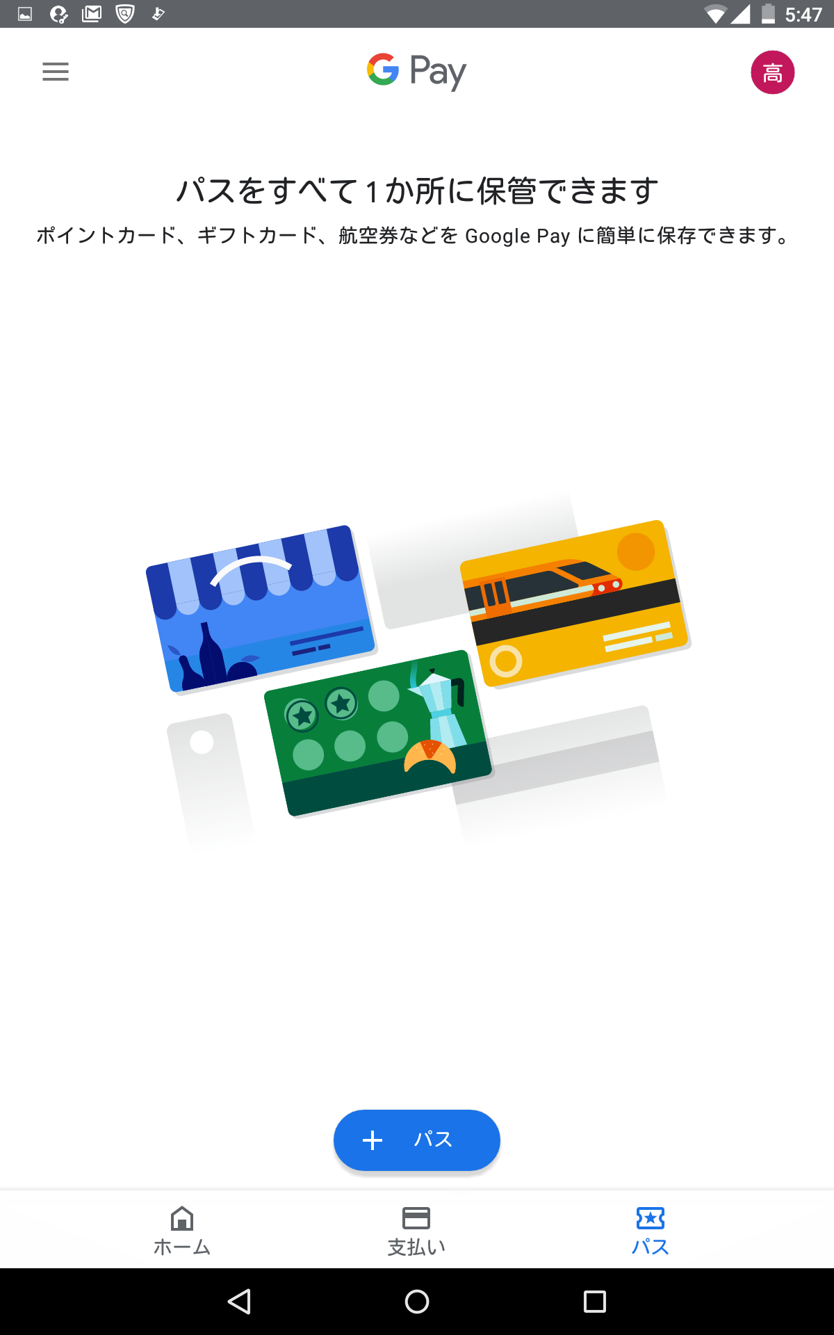 Google payにポイントカードを登録