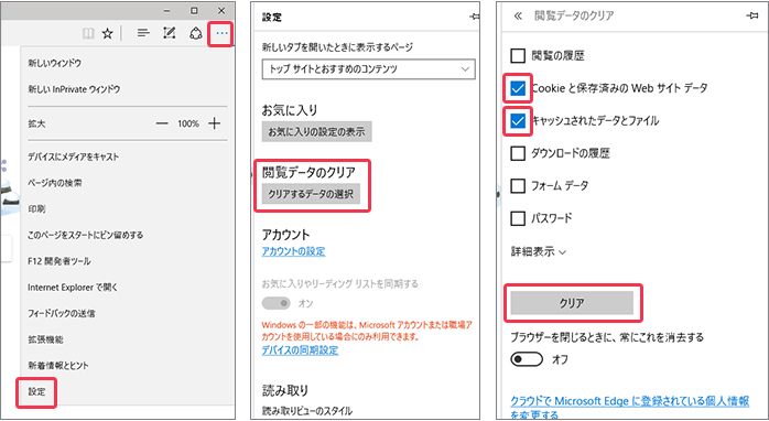 Internet Explorer Edgeの場合
