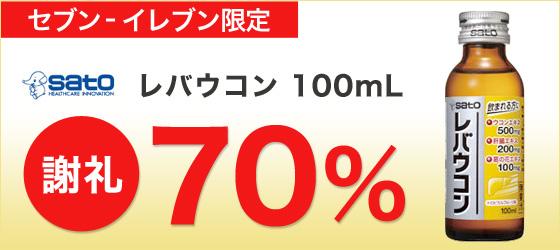 「レバウコン 100mL」店頭購入 佐藤製薬株式会社(GetMoney!モニター)