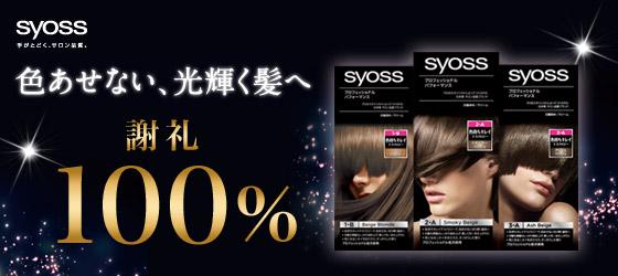 「syoss(サイオス)ヘアカラークリーム」店頭購入 ヘンケルジャパン株式会社(GetMoney!モニター)