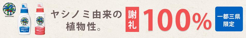 「ヤシノミ 洗たく用洗剤&洗たく用柔軟剤」店頭購入 サラヤ株式会社<一都三県限定>