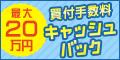 SMBC日興証券のオンライントレード